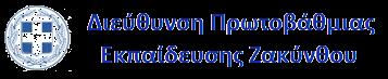 Διεύθυνση Πρωτοβάθμιας Εκπαίδευσης Ζακύνθου